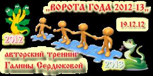 """Авторский тренинг Галины Сердюковой """"Ворота года 2012-13"""""""