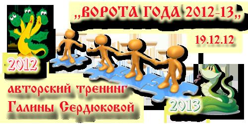 Авторский тренинг Галины Сердюковой Ворота года 2012-13
